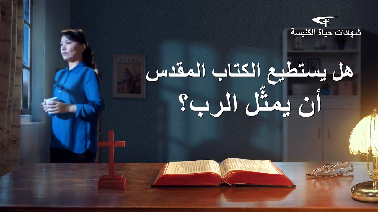 اختبار لمسيحي وشهادة | هل يستطيع الكتاب المقدس أن يمثّل الرب؟ (مترجم بالعربية)