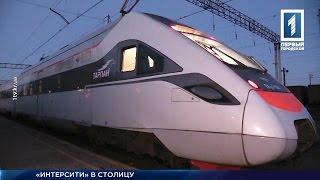Первый рейс поезда «Интерсити»