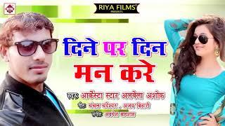 din par din man kare bhojpuri song mp3
