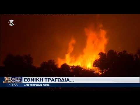 Εθνική τραγωδία στην Ελλάδα