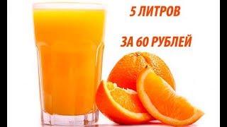 Апельсиновый сок. 5 литров за 60 рублей