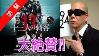 【大絶賛】宇多丸   十三人の刺客「SMAP稲垣吾郎が最高!」