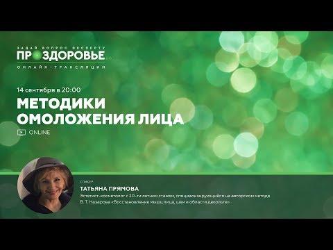 Татьяна Прямова ПРОЗДОРОВЬЕ: Методики омоложения лица