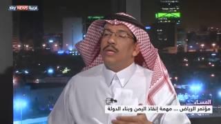 مؤتمر الرياض.. مهمة إنقاذ اليمن وبناء الدولة