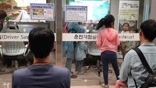 한국철도박물관 체험용 시뮬레이터