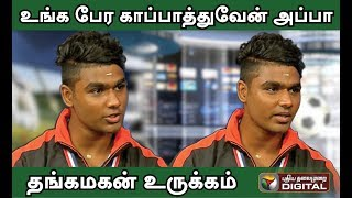 Thanga Magan Naveen Interview