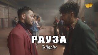 «Рауза» телехикаясы. 3-бөлім / Телесериал «Рауза». 3-серия