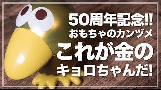 森永製菓/チョコボール https://www.morinaga.co.jp/kyorochan/ 【タイ...