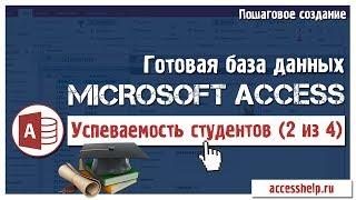 Готовая база данных Access Успеваемость студентов (2 из 4)