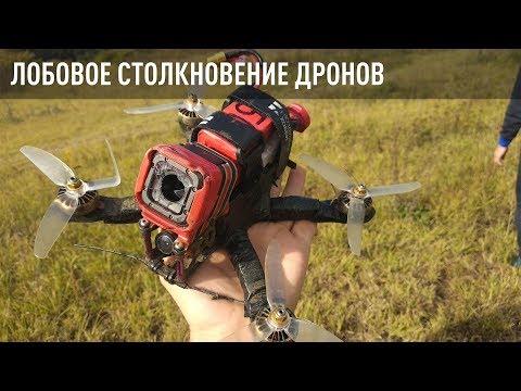 Лобовое столкновение дронов / Drone Crash
