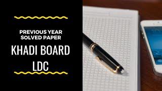Khadi Board LDC Previous Year Solved Paper   Kerala PSC   EasyPSC   LDC Previous Year Solved Paper  
