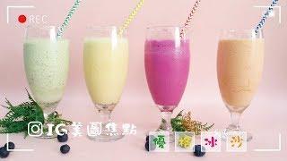【DIY系列】水果優格冰沙