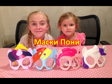 Как сделать для пони маску 519