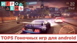 ИгроДень#34 TOP 5 Гоночных игр для Android