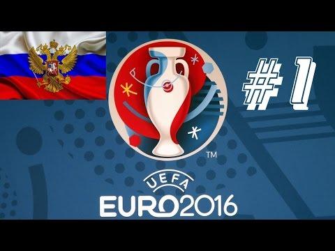 PES 2016 | UEFA Euro 2016 за Россию #1
