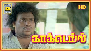 Cocktail Tamil Movie Full Comedy Scenes | Yogi babu | Yogi babu Latest Comedy | Yogi babu Comedy