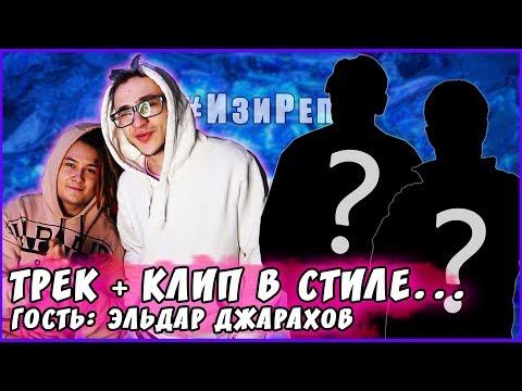 ??? - ТРЕК и КЛИП за 5 МИНУТ! [#ИзиРеп] (feat. Эльдар Джарахов)