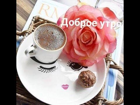 Доброе утро! Хорошего дня! Кофе для тебя!