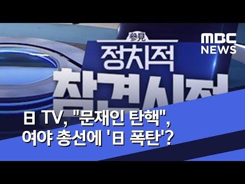 """[i?i°¸i??] æ?¥ TV, """"e¬¸i?¬i?¸ i??i?μ"""", i?¬i?¼ i´?i?i?? 'æ?¥ i?i??'? (2019.07.18/e?´i?¤e?°i?¤i?¬/MBC)"""
