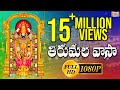 Thirumala Vaasa HD Video Song | Usha | Most Popular Venkateswara Swamy Song Mp3