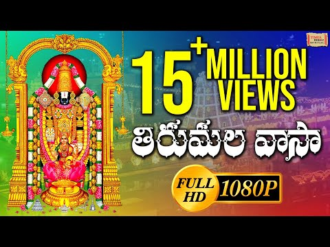 Thirumala Vaasa HD Video Song | Usha | Most Popular Venkateswara Swamy Song