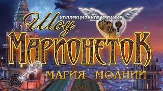 Игра Шоу марионеток 6. Магия молний. Коллекционное издание