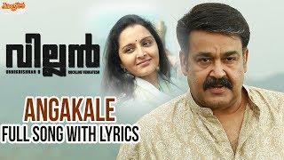 Angakale Full Song With Lyrics | Mohanlal | Manju Warrier | Raashi | Vishal