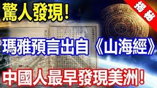 """重大發現!瑪雅預言竟然出自""""山海經""""!證實中國人最早發現美洲!"""
