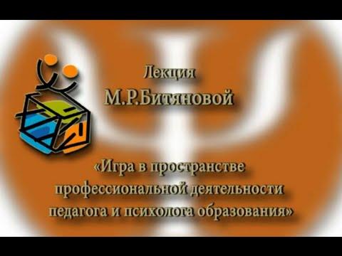 Игра в пространстве профессиональной деятельности педагога и психолога образования Битянова МР