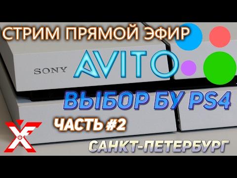 Как выбрать PlayStation 4 на Avito и не стать лохом (Санкт-Петербург)