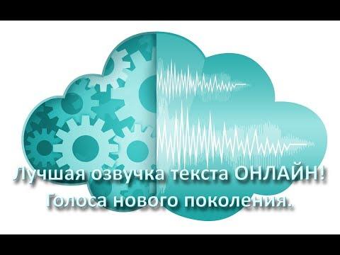 Как озвучить русский текст качественным голосом  онлайн? Разные способы озвучивания.