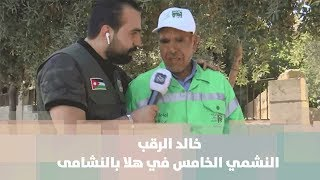 خالد الرقب  - النشمي الخامس في هلا بالنشامى
