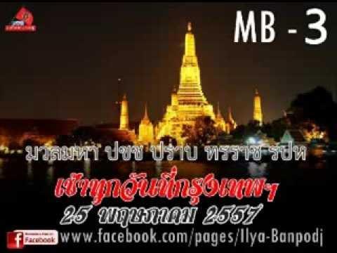 เช้าทุกวันที่กรุงเทพฯ MB 3 มวลมหา ปชช ปราบ ทรราช รปห ประจำวันที่ 25 พ ค  2557