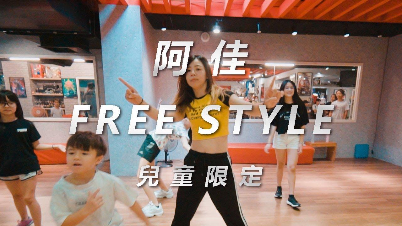 Right Thurr / 阿佳 #兒童街舞/颶風極限藝術舞蹈工廠