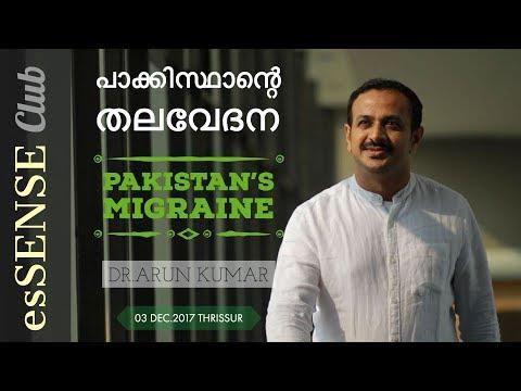 പാക്കിസ്ഥാന്റെ  തലവേദന Pakistan's Migraine - Dr. Arun Kumar