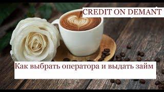 Кредит до востребования через сайт Credit on Demant