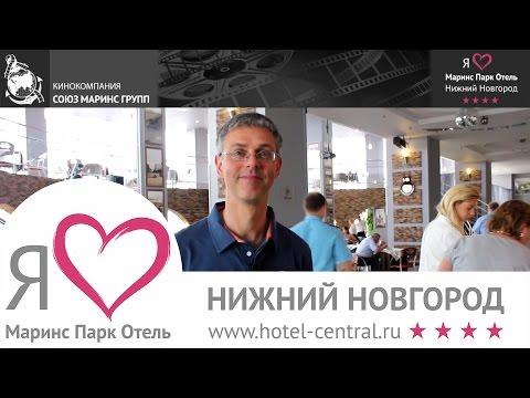 Roberto Comisso в «Маринс Парк Отель Нижний Новгород»
