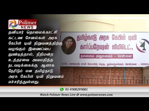 Tamil Nadu Arasu Cables will be disconnected by TROY ? Polimer News
