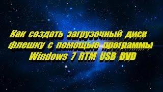 Как создать загрузочный диск или флешку с помощью программы Windows 7 RTM USB DVD