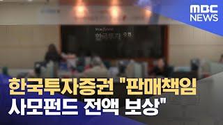 """한국투자증권 """"판매책임 사모펀드 전액 보상&q…"""
