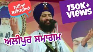 13 March 2019 || Alipur, Gurdaspur || Bhai Mahal Singh Chandigarh Wale (Kavishri Jatha)