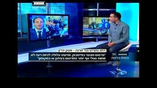 ערוץ הכנסת - כנסת ברשת: הזוג נתניהו נגד סרנה - פסק הדין, 14.6.17