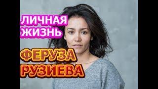 Феруза Рузиева - биография, личная жизнь, муж, дети. Актриса сериала На краю