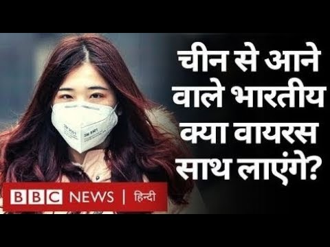 China के Coronavirus का India पर कितना ख़तरा? (BBC DUNIYA with Sarika Singh)(BBC Hindi)