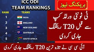 Icc Latest T20 Ranking 2021 Before T20 World Cup 2021 l Icc T20 World Cup 2021 Ranking