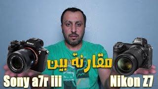 نيكون Z7 أو سوني A7r iii | مقارنة بين الكاميرتين