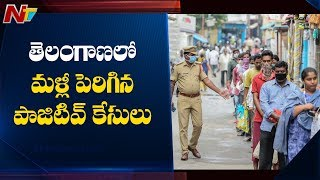 తెలంగాణలో మళ్లీ పెరిగిన పాజిటివ్ కేసులు | Positive Cases Increased in Telangana | NTV