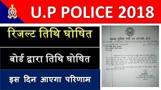 UPP-2018 RESULT तिथि घोषित   result OUT   U.P police result Answer KEY   UPP-2018 PHYSICAL   BY KKH