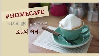 홈카페, 기본 커피에 갬성을 가득 담아☕️☕️